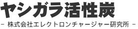 【ヤシガラ活性炭】販売!株式会社エレクトロンチャージャー研究所
