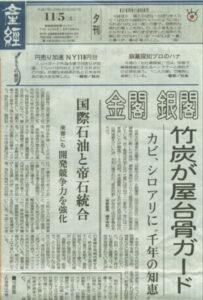 産経新聞記事j
