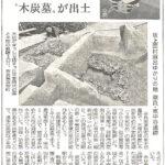 木炭墓が出土