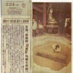 産経新聞記事1